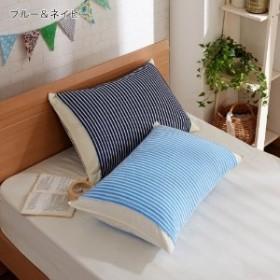 のびのび枕カバー2色セット