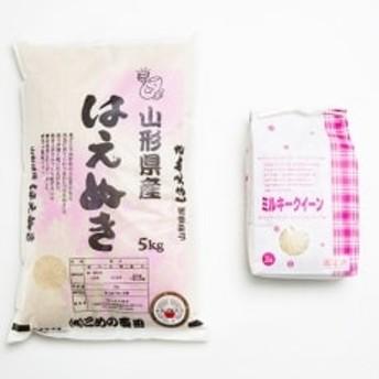 米食味鑑定士厳選 はえぬき (精米)5kg・ミルキークィーン(精米)2kg