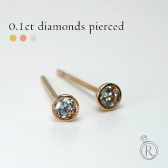 ピアス 18K ダイヤモンド スタッドピアス H/SIクラス ダイヤピアス 0.1ct ダイヤ レディース 18金 K18 プレゼント 送料無料