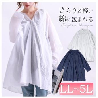【大きいサイズレディース】【LL-5L】スキッパーコットンシャツワンピース ワンピース シャツワンピース