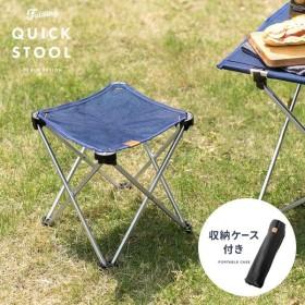 スツール 折りたたみ アウトドア キャンプ レジャー おしゃれ デニム 折りたたみスツール イス 椅子 クイックスツール 軽量 折り畳み アウトドアチェア