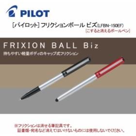 【送料無料】【パイロット】フリクションボール ビズ LFBN-150EF