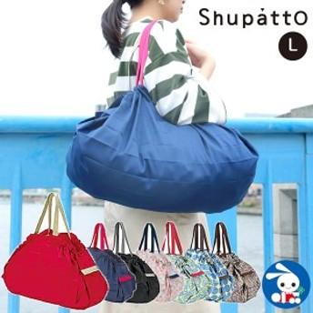 シュパット コンパクトバッグL (レッド)[バッグ バック かばん カバン 鞄 折り畳みバッグ 折り畳みバック 折りたたみバック マザーズバ