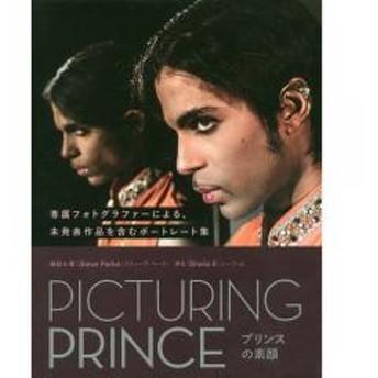 PICTURING PRINCE プリンスの素顔 専属フォトグラファーによる、未発表作品を含むポートレート集/スティーヴ・パーク/&著吉田周市