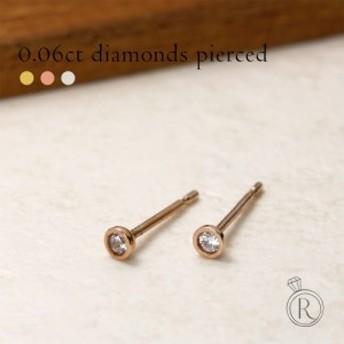 ピアス 18K ダイヤモンド スタッドピアス 0.06ct H/SIクラス ダイヤピアス ダイアモンド レディース 18金 K18 プレゼント
