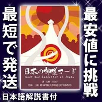 日本の神様カード(オラクルカード) 解説書付 占い カード 48柱の神々が伝える「和の叡智(ハーモニー)」