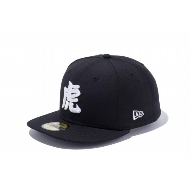【ニューエラ公式】 ストア限定 59FIFTY 阪神タイガース 漢字 虎 ブラック × ホワイト メンズ レディース 7 (55.8cm) NPB キャップ 帽子 11121920 NEW ERA