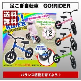 【送料無料】ペダルなしの足こぎ自転車でバランス感覚を育てよう♪足こぎ自転車GO! RIDER ブレーキなし[GR-02S]-SIS(エスアイエス) バランスバイク 子供 おもちゃ