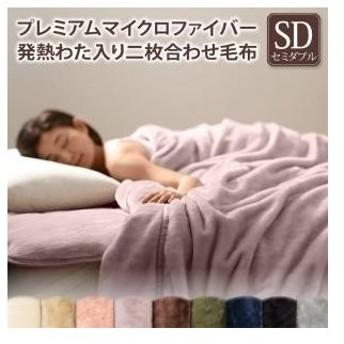 プレミアムマイクロファイバー 贅沢仕立て とろける 毛布 パッド gran+ グランプラス 2枚合わせ毛布単品 発熱わた入り セミダブル