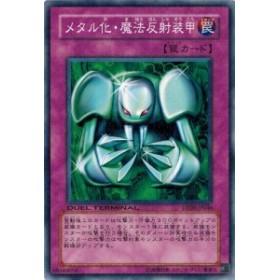 遊戯王 中古ランクB(良い) DT03-JP046 メタル化・魔法反射装甲 反撃のジャスティス!!