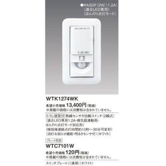 WTK1274WK パナソニック 照明器具 他照明器具付属品 Panasonic