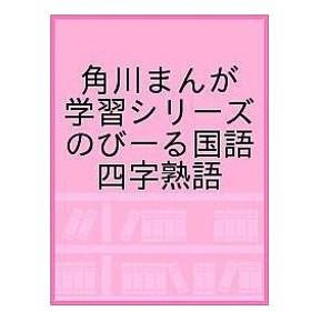 のびーる国語四字熟語 / 細川太輔