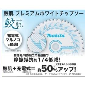 マキタ 150mm 鮫肌プレミアムホワイトチップソー A-67371
