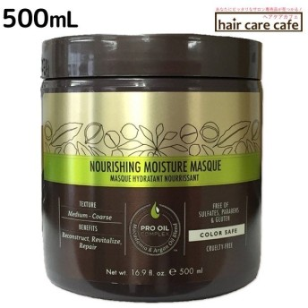 マカダミア ナチュラル オイル MNO Pro NRG ナリッシング モイスチャー コンディショニング マスク 500mL