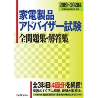 家電資格試験研究会/家電製品アドバイザー試験 全問題集・解答集 2019-2020年版