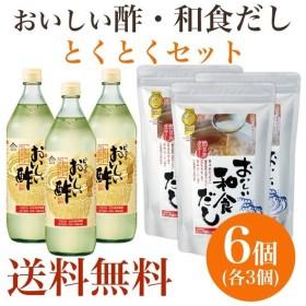 送料無料 おいしい酢・おいしい和食だし 6個セット 調味料セット