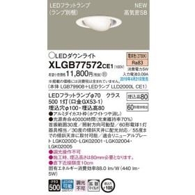 XLGB77572CE1 パナソニック 照明器具 ダウンライト Panasonic