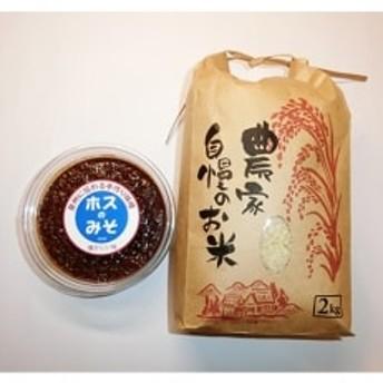 ホスのみそ 米味噌 500g×1個 ホスのお米(精米済)2kg