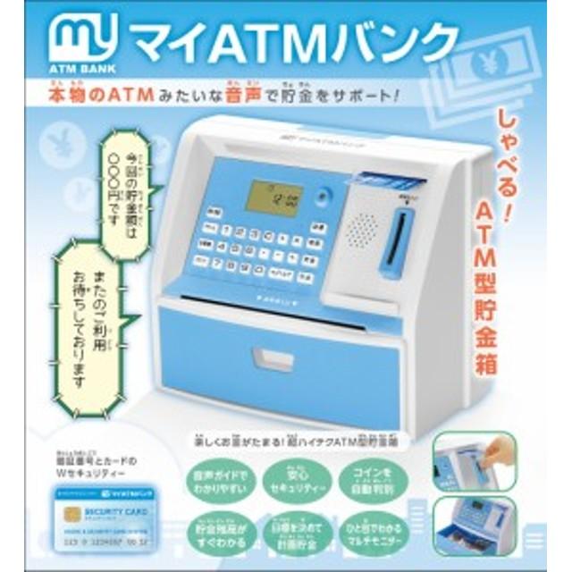貯金箱 マイ ATM バンク ブルー おもしろ 紙幣 貯金箱 おもちゃ 玩具 知育