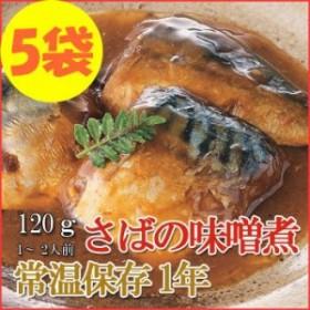 レトルト おかず 和食 惣菜 さばの味噌煮 120g(1~2人前)×5袋セット