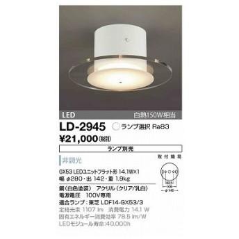 山田照明(YAMADA) LD-2945 シーリングライト LEDユニットフラット形 14.1W ランプ別売 [∽]