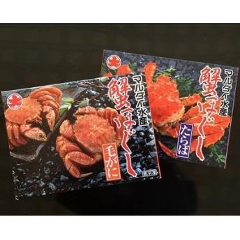 【北海道根室産】かにほぐし身2種 SB-01002
