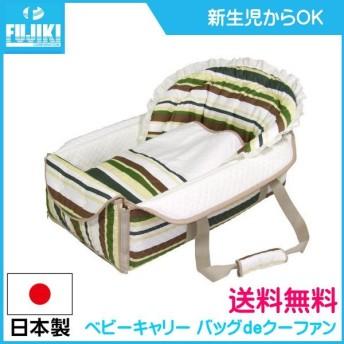 ベビーキャリー バッグdeクーファン ボーダーグリーン バッグでクーファン フジキ 日本製 赤ちゃん 出産祝 一部地域送料無料