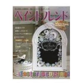 Magazine (Book)/ペイントフレンド Vol.37 レディブティックシリーズ