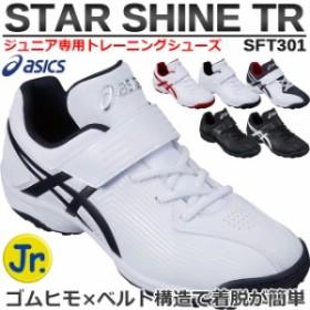 ☆アシックス 野球 ジュニア トレーニングシューズ スターシャイン 2018 TR STAR SHINE TR ゴムヒモ ベルト
