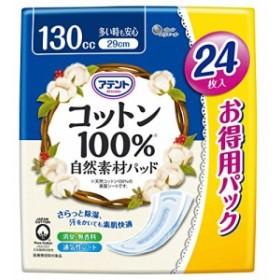 アテント コットン100% 自然素材パッド 女性用 多い時も安心 130cc 29cm 24枚 【大容量】