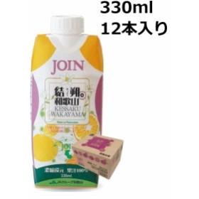 JOIN 結朔(けっさく) 330ml×12本入 1ケース 果汁100% 和歌山 ジョイン ジュース
