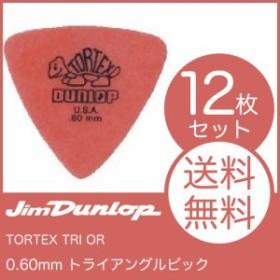 JIM DUNLOP TORTEX TRI OR×12枚