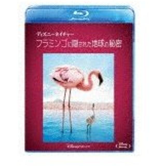 ディズニーネイチャー/フラミンゴに隠された地球の秘密/ドキュメンタリー映画[Blu-ray]【返品種別A】