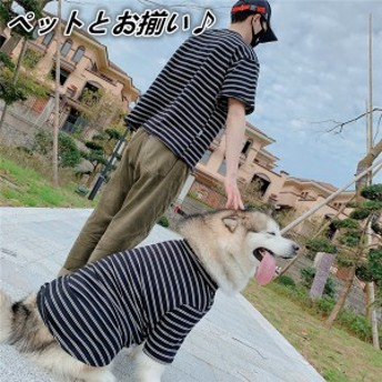 犬 ペアルック 大型犬 小型犬 犬とお揃いコーデ ペットとお揃いの服 半袖Tシャツトレイナー ペットとオーナーがペアルック出来る 散歩