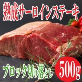 肉 熟成牛 サーロイン ブロック 切り落とし500g /冷凍A