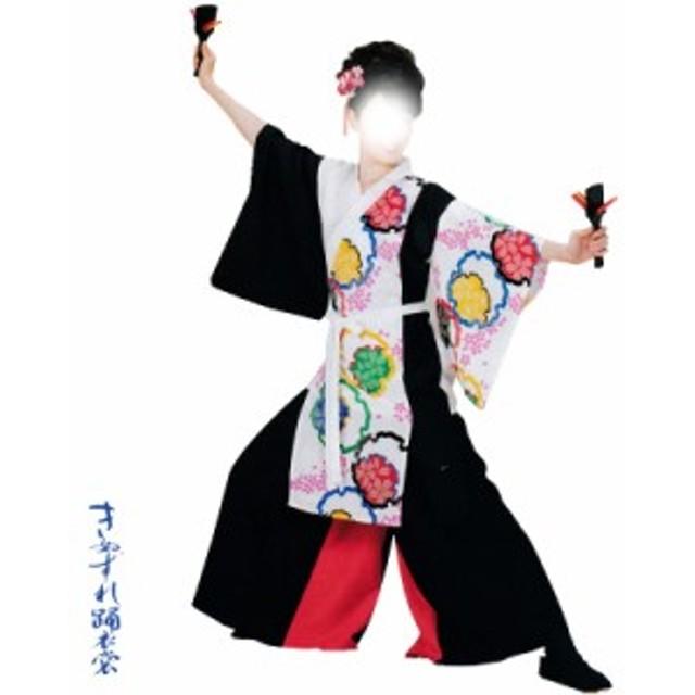 よさこい衣装 上衣 C73044 白 黒【よさこい/踊り衣裳/お祭用品/まつり用品/お祭り】