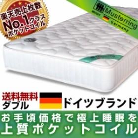 【品質保証2年】マットレス ポケットコイル ダブル ムスタリング MR300P ダブルマット【大型商