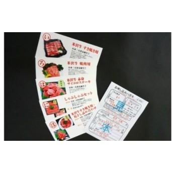 米沢牛ギフト券(引換はがき3枚) えんどう肉店