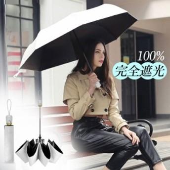 日傘 uvカット 折りたたみ傘 自動開閉 軽量 晴雨傘 8本骨 ワンタッチ シンプル 折れにくい 濡れない 遮熱 耐風 収納ポーチ付き