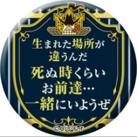 【カポネ・ベッジ(生まれた場所が違うんだ)】 ワンピース 名ゼリフ缶バッジVer.2019