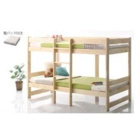 コンパクト天然木2段ベッド Jeffy ジェフィ ウレタンマットレス付き 敷パッド付き シングル ショート丈