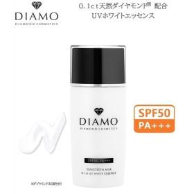 DIAMO UVホワイトエッセンス コスメ スキンケア ニッセン
