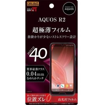 レイ・アウト SHARP AQUOS R2 フィルム 極薄 0.04mm 指紋防止 高光沢 RT-AQR2FT/UC