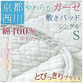 全品P5倍★敷きパッド シングル 西川 夏用 綿100% ガーゼ 京都西川 涼しい ひんやり マット ベッドパッド 敷きパット 敷パット