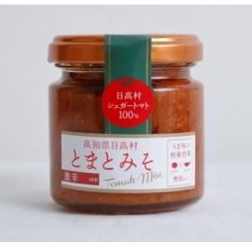 トマトみそ3種セット【B115】