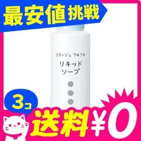 コラージュフルフル石鹸液体 100mL 3個セット