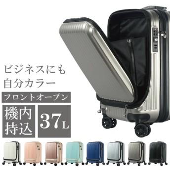 フロントオープン スーツケース 機内持ち込み キャリーバック キャリーケース SSサイズ 軽量 TSAロック 115cm ダブルキャスター ファスナータイプ BASILO-108 前ポケット 静か な