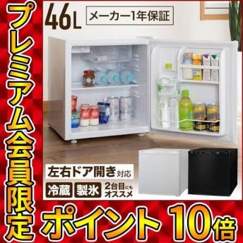 冷蔵庫 一人暮らし 新品 ミニ冷蔵庫 46L 右開き 左開き おしゃれ シンプル ミニ 冷蔵 冷凍 左右 両開き 省エネ 収納 新生活 コンパクト キッチン 小型 先行】