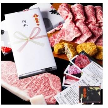 米沢牛ギフト券(引換はがき5枚) 肉の大場