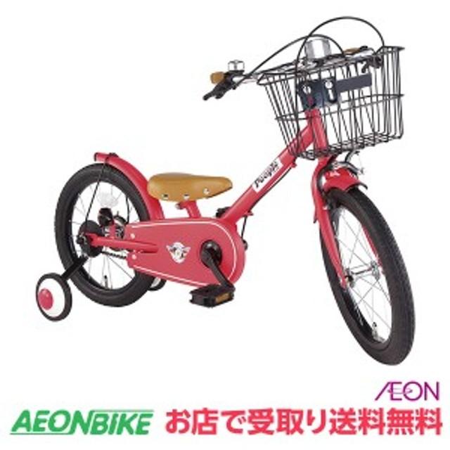 24日9:59までポイント5倍!子供用 自転車 ピープル (People) 共伸びサイクル クランベリー 変速なし 16型 YGA322 お店受取り限定 同期間